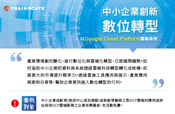 中小企業創新數位轉型---以Google Cloud Platform雲端為例免費講座