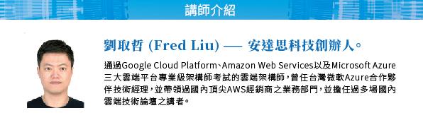 講師介紹:劉取哲 (Fred Liu)-安達思科技創辦人。